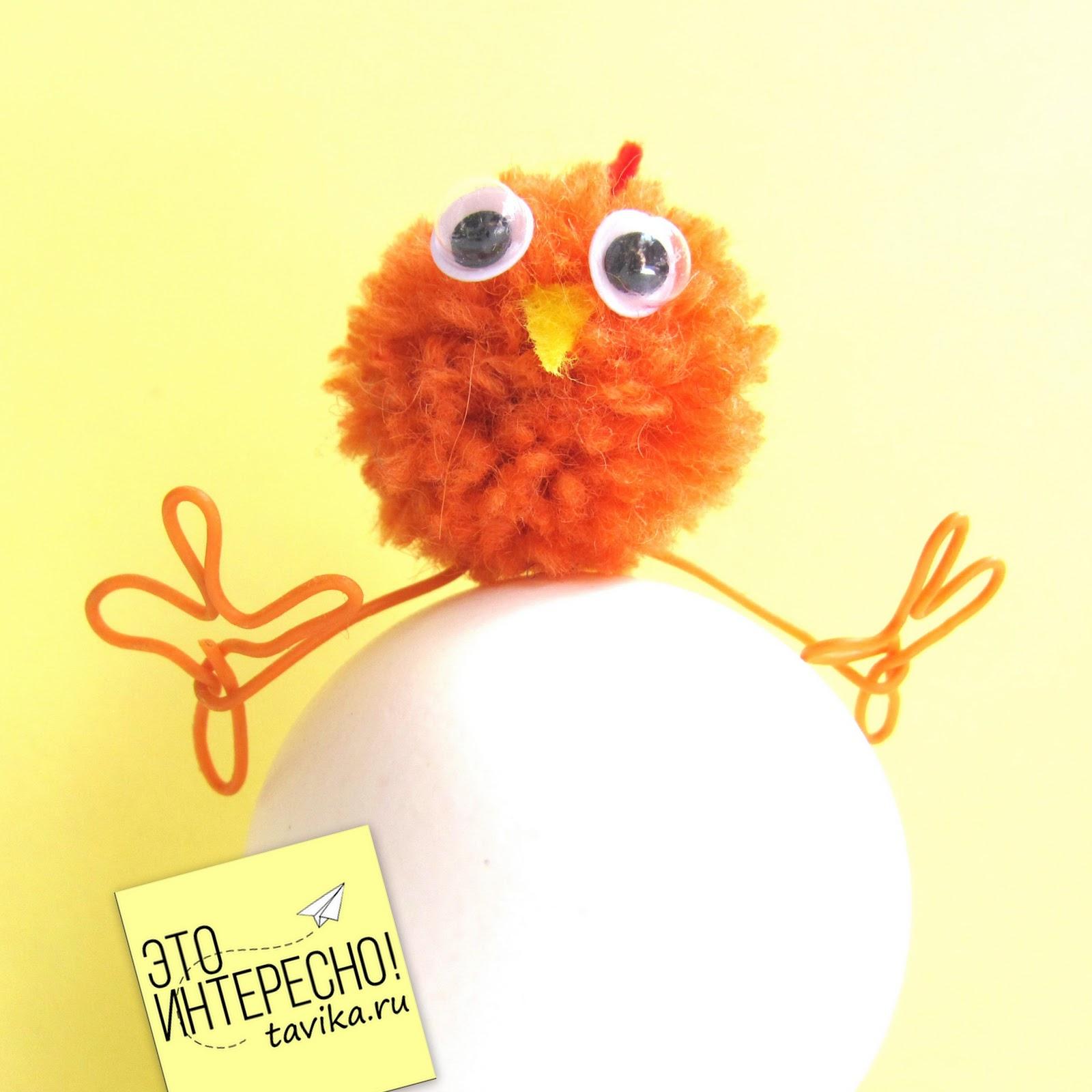 Цыпленок из помпонов своими руками фото 504