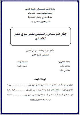 مذكرة ماستر : الإطار المؤسساتي والتنظيمي لتفعيل سوق العقار الإقتصادي PDF