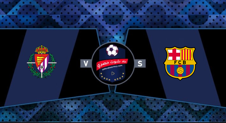 Watch the Barcelona and Valladolid match