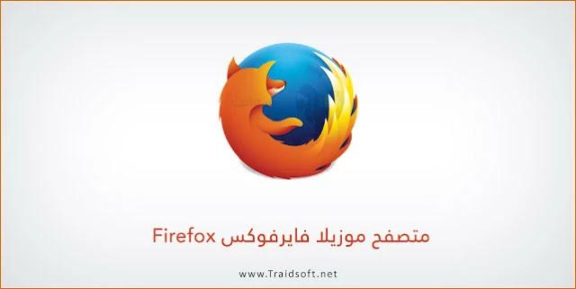 تحميل متصفح موزيلا فايرفوكس مجاناً برابط مباشر
