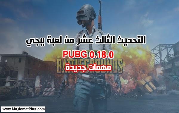التحديث الثالث عشر من لعبة ببجي | 0.18.0 PUBG مهمات جديدة
