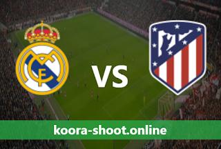 بث مباشر مباراة اتليتكو مدريد وريال مدريد اليوم بتاريخ 07-03-2021