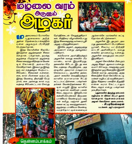 Thenambakkam Azhagar Sitthar Temple History