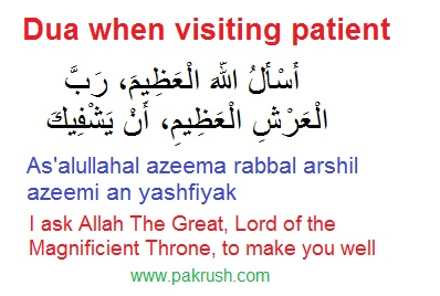 dua prayer when visiting patient and sick person