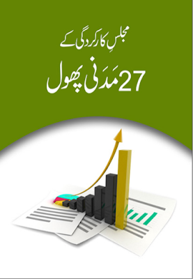 Majlis-e-Karkardagi k 27 Madani Phool pdf in Urdu