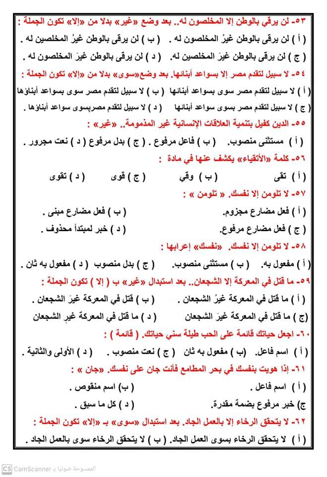 أسئلة على أسلوب الاستثناء من كتاب الأضواء أولى وتالتة ثانوى بالإجابات 7