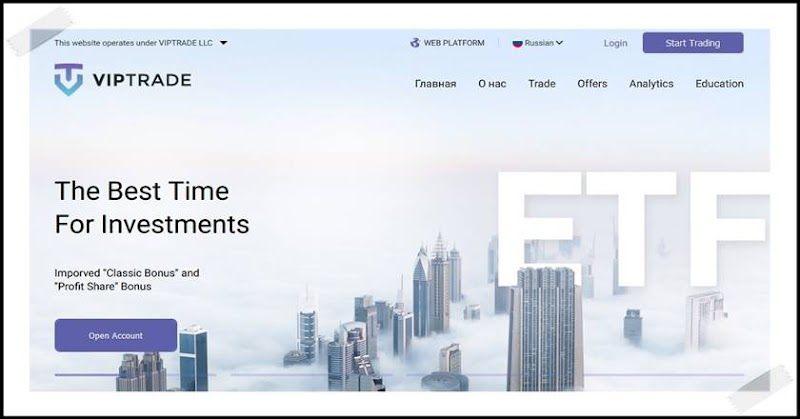 Мошеннический сайт viptrade.eu – Отзывы, развод! Компания VIPTRADE мошенники