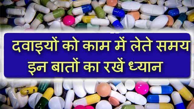 medicines ka use karte time ye rakhe dhyan