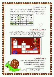 6 - ألعاب القراءة سنة اولى اساسي