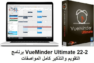 VueMinder Ultimate 22-2 برنامج التقويم والتذكير كامل المواصفات