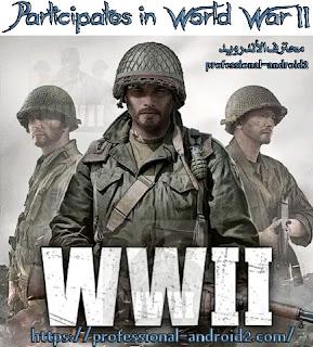 تنزيل لعبة أبطال الحرب العالمية الثانية World war heroes ww 2 shooter مهكرة جاهزة آخر إصدار للأندرويد.