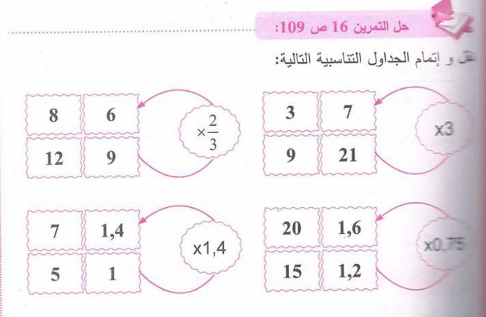 حل تمرين 16 صفحة 109 رياضيات للسنة الأولى متوسط الجيل الثاني