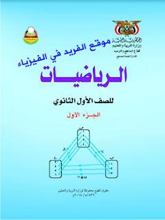 كتب منهج اليمن الدراسي رياضيات