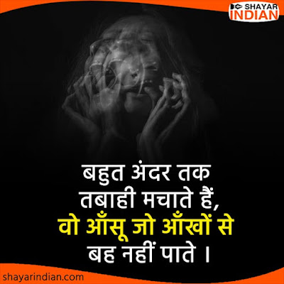 Aansu Shayari Status in Hindi for Lover