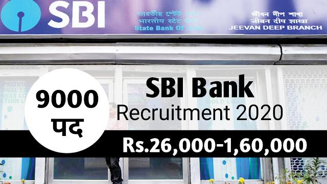 SBI भर्ती 2020: भारत में 8,000 से अधिक जूनियर एसोसिएट के रिक्त पद - अब आवेदन करें