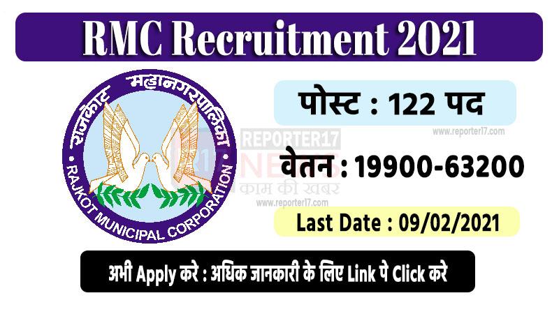 rmc junior cleark recruitment 2021