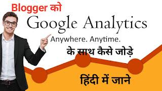 Google analytics kya hai hindi me jane