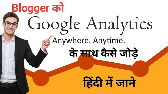 Google analytics for beginners in hindi