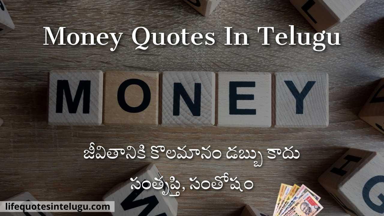 Money-Quotes-In-Telugu-Dabbu-Quotations-Telugu