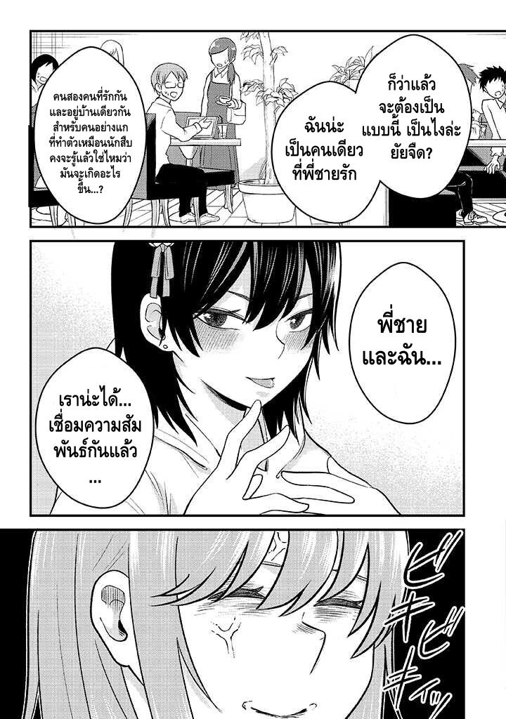 อ่านการ์ตูน My stepsister who says Go die go die to me every day, tries to hypnotize me to fall for her while I was sleeping...! ตอนที่ 6 หน้าที่ 13