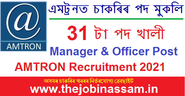 AMTRON Recruitment 2021 – Online Apply for 31 Manager & Officer Vacancy