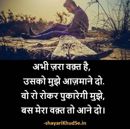emotional quotes in Hindi Download, emotional quotes in Hindi on Life Images, emotional quotes in Hindi on Life Images Download