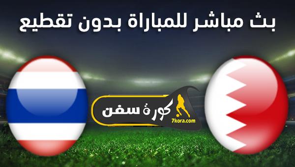 موعد مباراة البحرين وتايلاند بث مباشر بتاريخ 8-1-2020 كأس اسيا تحت 23 سنة