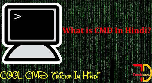 Command Prompt In Hindi