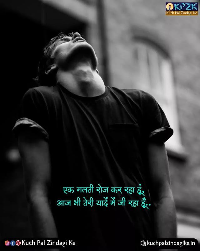 एक गलती रोज कर रहा हूं | Latest Love Dose | Love Shayari in hindi | Love Shayari | Love Shayari Status | September 2021