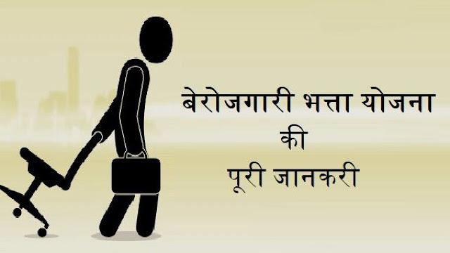PM Berojgari Bhatta Yojana 2020 Online Registration