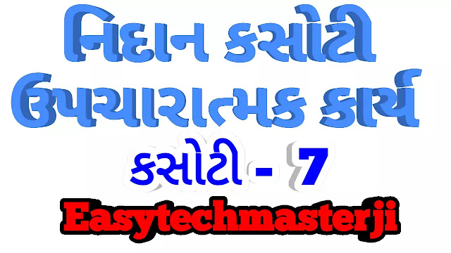 UPCHARATMAK KARYA KASOTI 7 STD 2 GANIT ANE GUJARATI,STD-2 UPCHARATMAK KARYA KASOTI 10-GUJARATI ANE GANIT,ekam kasoti,samayik mulyankan kasoti,second sem samayik kasoti 201920,akam kasoti,akam kasoti mark,ekam kasoti mark,ekam kasoti science,ekam kasoti solution,ekam kasoti marks online,ekam kasoti mark analysis,akam kasoti na mark ne enrty online,ekam kasoti online marks entry with mobile,ekam kasoti | online marks entry new link | ssa gujarat |,paper solution,pragna upcharatmak karya,upcharatmak,upcharatmak shikshan,upcharatmak shikshan 201,upcharatmak shiksha in hindi,nidanatmak and upcharatmk shikshan,gujarati fakara,mission vidhya,gujarati mulaxaro,gujarati vakyo,nidanatmak parikshan,gujarat primary education,padatana,gujarat primary school,pa da ta na,gujrati vocabulary,gujarati vachan sahiitya,bhikhubhai ambaliya,gujarati vachanmala,nidanatmak shikshan,gujarati vachan