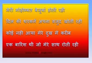 Love-shayari-image-for-whatsapp