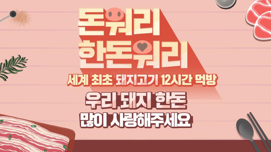경기도, '돈워리! 한돈(韓豚)워리!' 12시간 릴레이 먹방
