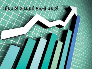 Increase in DA will be not less than 5% - CPI suggests - GConnect