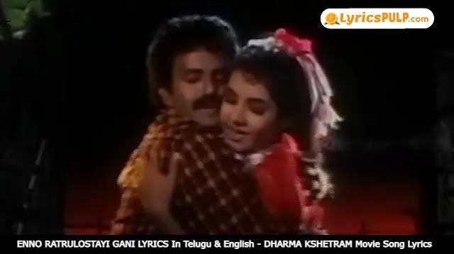 ENNO RATRULOSTAYI GANI LYRICS In Telugu & English - DHARMA KSHETRAM Movie Song Lyrics