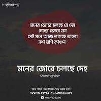Moner Jore Cholche Deho Lyrics
