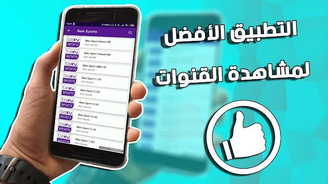 تحميل تطبيق Dima Koora Live لمشاهدة القنوات الرياضية العالمية مجانا لأجهزة الأندرويد