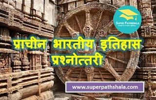प्राचीन भारतीय इतिहास प्रश्नोत्तरी | GK Quiz