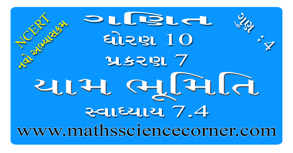 Maths Std 10 Swadhyay 7.4