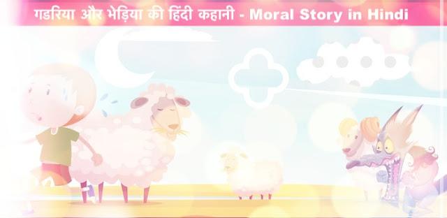 Moral Stories in Hindi, Shepherd and Wolf Hindi kahani