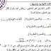اجابة المادة التدريبية في مادة الرياضيات للصف السادس - الفصل الثاني