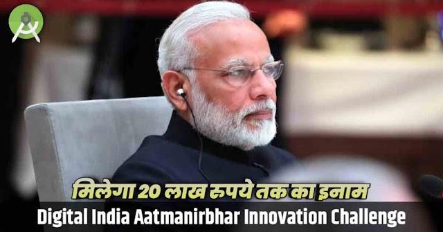 भारत सरकार ने लॉन्च किया Digital India Aatmanirbhar Innovation Challenge - विजेताओं को मिलेगा 20 लाख तक का इनाम