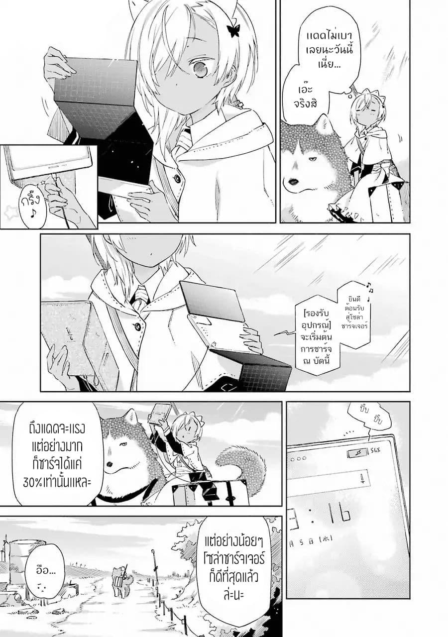 อ่านการ์ตูน Tabi to Gohan to Shuumatsu Sekai ตอนที่ 1 หน้าที่ 12