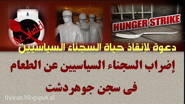 السجناء المضربين عن الطعام في سجن جوهر دشت بمدينة كرج