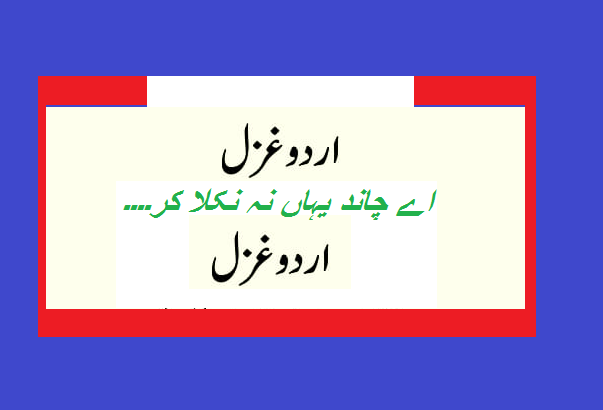 ghazal in urdu