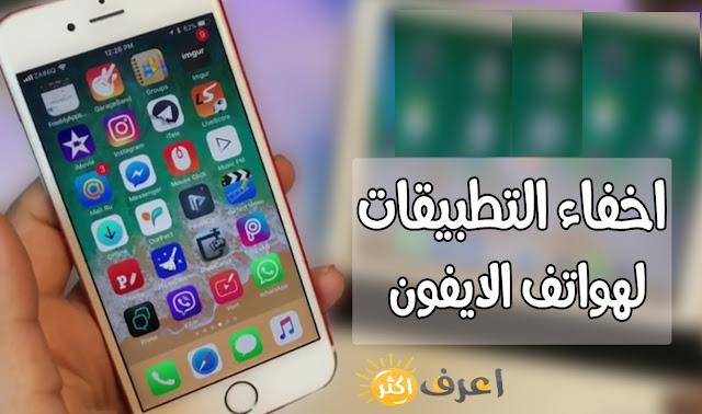 حماية خصوصية هاتفك | اخفاء التطبيقات على الايفون بدون برامج 2021