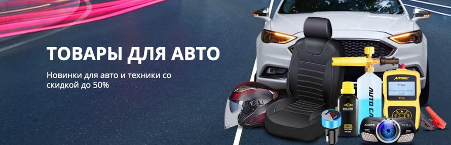 Товары для авто: новинки для авто и техники со скидкой до 50% и бесплатной доставкой супер-подборка