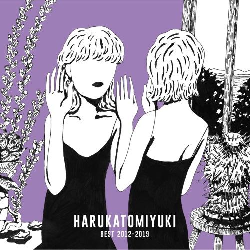 ハルカトミユキ - BEST 2012-2019 rar