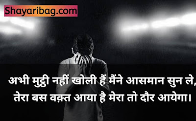 Attitude Shayari Image For Boy In Hindi Download