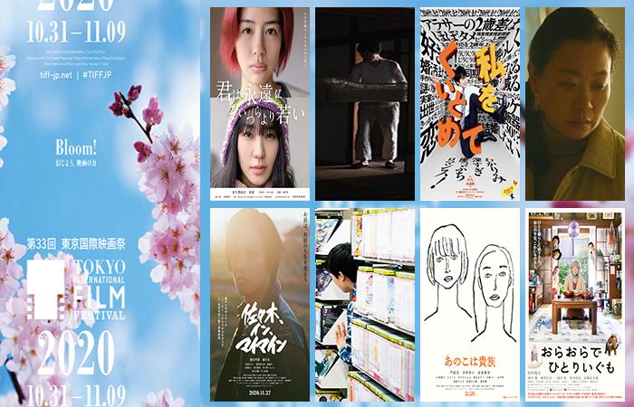 Programación japonesa 33 Festival Internacional de Cine de Tokio (TFFJP)